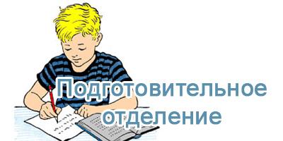 Подготовительное отделение (5-6 класс)