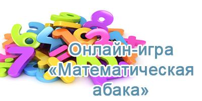 Математическая абака