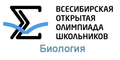 Всесибирская открытая Олимпиада школьников по биологии Очный отборочный этап