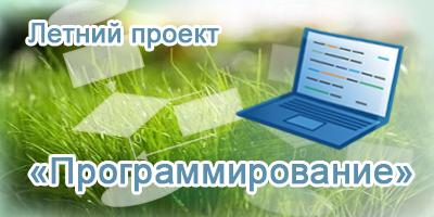 Проект «Программирование»