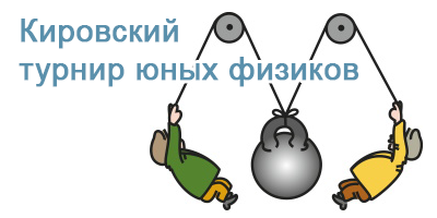 Кировский турнир юных физиков (КТЮФ)