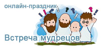 Онлайн-праздник «Встреча мудрецов»