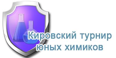 Кировский турнир юных химиков