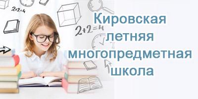 Кировская летняя многопредметная школа (ЛМШ)